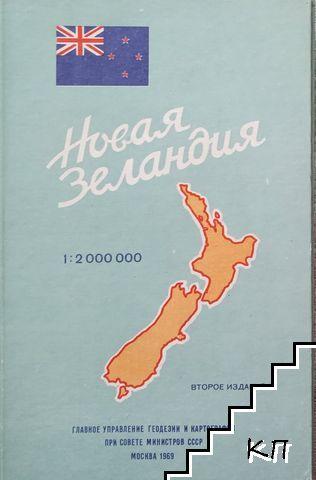 Нова Зеландия. Справочная карта