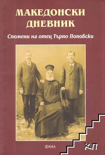 Македонски дневник