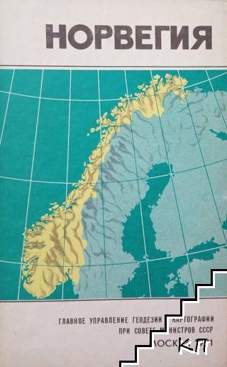 Норвегия. Справочная карта