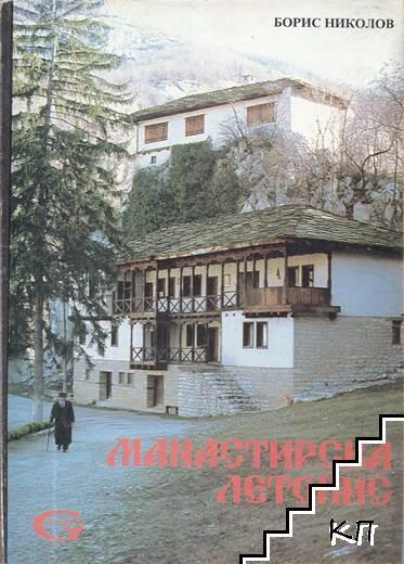 Манастирска летопис