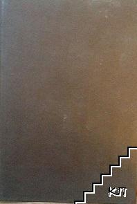 Избрани произведения в пет тома. Том 3: Люлки