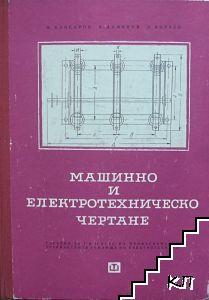 Машинно и електротехническо чертане