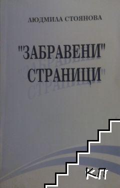 """""""Забравени"""" страници"""