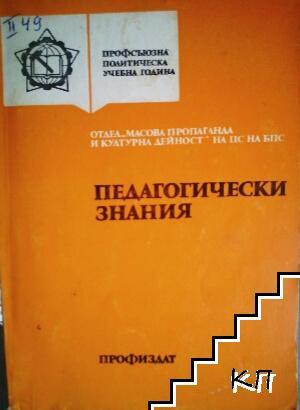 Педагогически знания