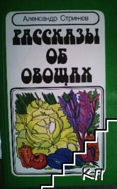 Рассказы об овощах