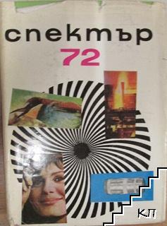 Спектър '72