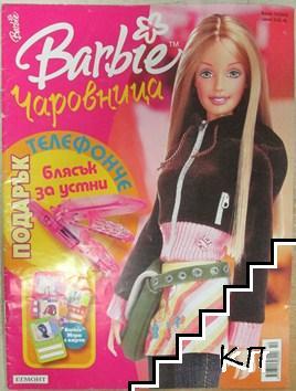 Барби. Бр. 10 / 2005