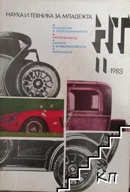 Наука и техника за младежта. Бр. 2 / 1983