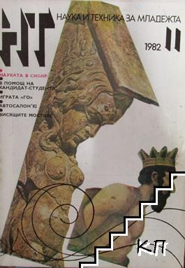 Наука и техника за младежта. Бр. 2 / 1982