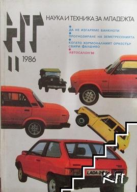 Наука и техника за младежта. Бр. 2 / 1986