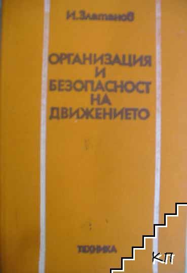 Организация и безопасност на движението