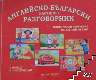 Английско-български картинен разговорник