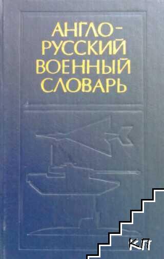 Англо-русский военный словарь. Том 1-2