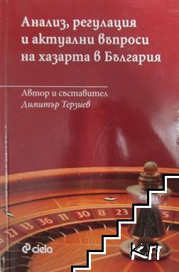 Анализ, регулация и актуални въпроси на хазарта в България