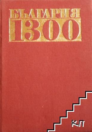 България 1300. Сборник статии от ленинградски българисти