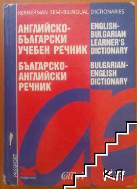 Английско-български учебен речник. Българско-английски речник