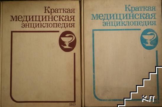 Краткая медицинская энциклопедия. В трех томах. Том 1-2