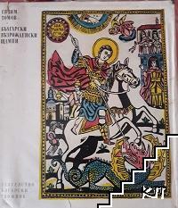 Български възрожденски щампи