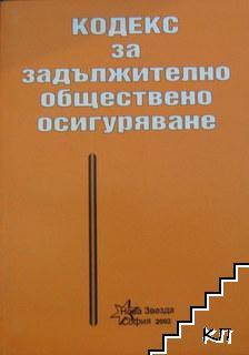 Кодекс за задължително обществено осигуряване