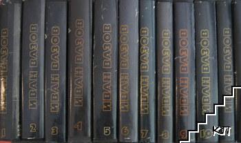 Събрани съчинения в двадесет и два тома. Том 1-22