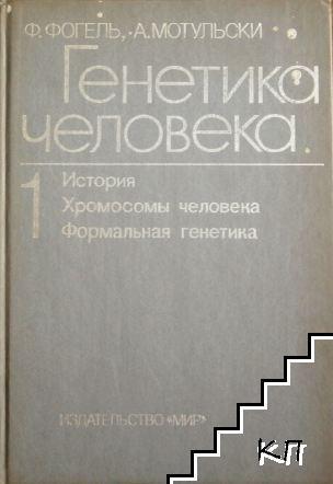 Генетика на человека в трех томах. Том 1: История. Хромосомы человека. Формальная генетика