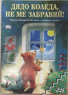 Дядо Коледа, не ме забравяй!