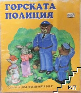 Горската полиция