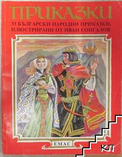 33 български народни приказки