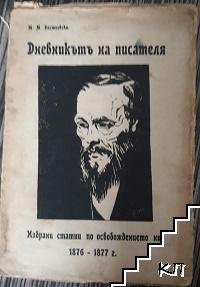 Дневникътъ на писателя