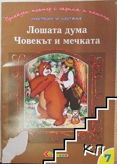 Лошата дума. Човекът и мечката