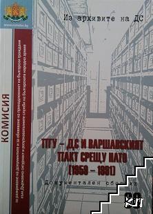 Из архивите на ДС. Том 30: ПГУ-ДС и Варшавският пакт срещу НАТО 1959-1991