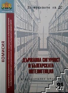 Из архивите на ДС. Том 31: Държавна сигурност и българската интелигенция