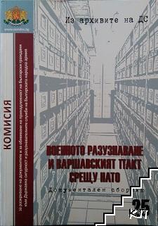 Из архивите на ДС. Том 25: Военното разузнаване и Варшавският пакт срещу НАТО