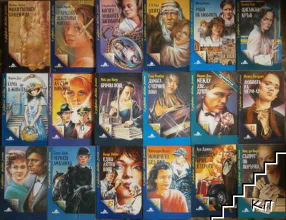 """Поредица """"31 забравени любовни романи"""". Комплект от 26 книги"""