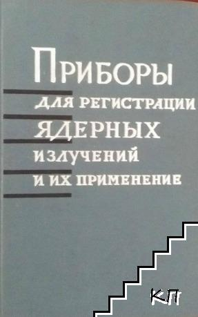 Приборы для регистрации ядреных излучений и их применение