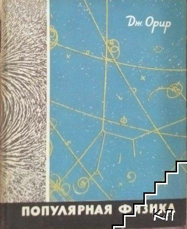 Популярная физика