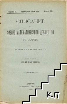 Списание на Физико-математическото дружество въ София. Кн. 6 / 1906