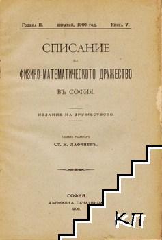 Списание на Физико-математическото дружество въ София. Кн. 5 / 1906