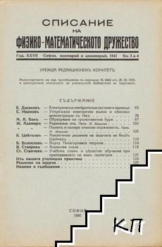 Списание на Физико-математическото дружество. Кн. 3-4 / 1941