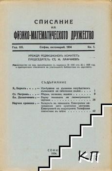 Списание на Физико-математическото дружество. Кн. 1 / 1934