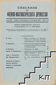 Списание на Физико-математическото дружество. Кн. 1-2 / 1935