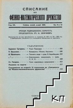 Списание на Физико-математическото дружество. Кн. 9-10 / 1935