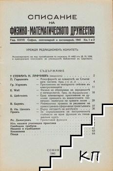 Списание на Физико-математическото дружество. Кн. 1-2 / 1941