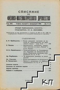 Списание на Физико-математическото дружество въ София. Кн. 5-6 / 1936