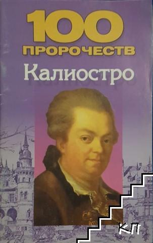 100 пророчеств Калиостро