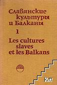 Славянские культуры и Балканы. Том 1-2