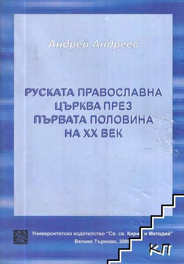Руската православна църква през първата половина на XX век