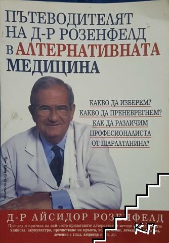 Пътеводителят на д-р Розенфелд в алтернативната медицина