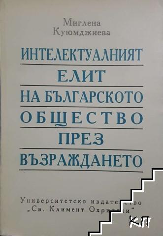 Интелектуалният елит на българското общество през Възраждането
