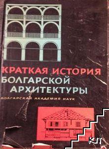 Краткая история болгарской архитектуры